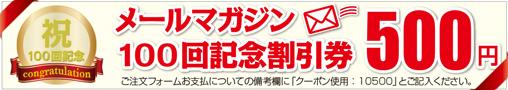 メールマガジン100回記念500円割引券