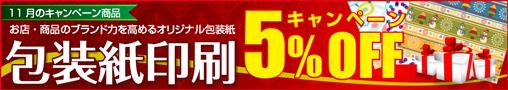 11月のキャンペーン商品 お店・商品のブランド力を高めるオリジナル包装紙 包装紙印刷5%OFFキャンペーン実施中