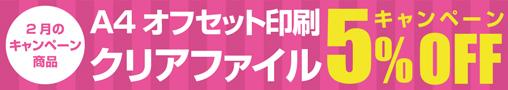 2月のキャンペーン商品 クリアファイル5%OFFキャンペーン