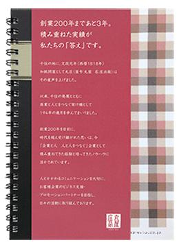 丸庄オリジナルノート活用イメージ