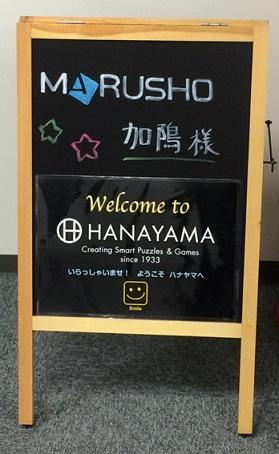 株式会社ハナヤマ様