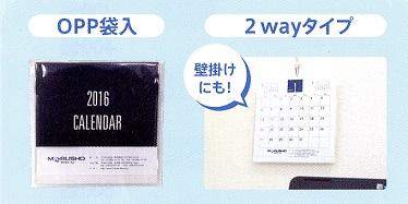 100円卓上カレンダー2