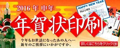 12月のキャンペーン商品 2016年 年賀状印刷