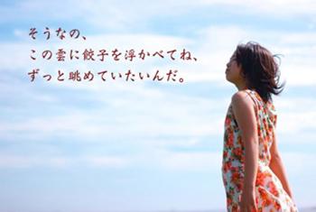 ご当地餃子会HPトップ画像
