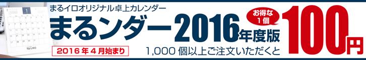 まるイロオリジナル 100円カレンダー
