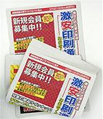 タブロイド新聞型冊子印刷