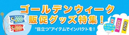ゴールデンウィーク販促グッズ特集!