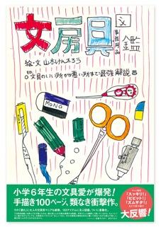 文具図鑑イメージ