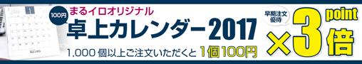 100円卓上カレンダー