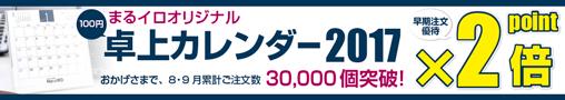 100円卓上カレンダー2017