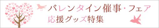 バレンタイン催事・フェア応援グッズ特集
