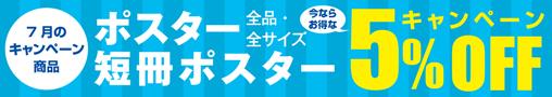 ポスター・短冊ポスター5%OFFキャンペーン