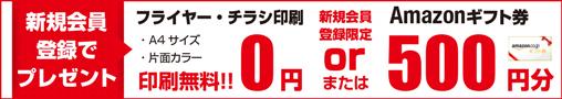 新規会員登録プレゼント フライヤー・チラシA4サイズ片面カラー印刷無料 or amazonギフト券500円分