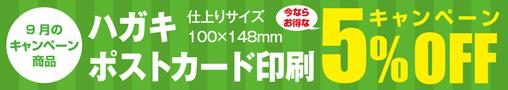9月のキャンペーン商品 ハガキ・ポストカード印刷5%OFFキャンペーン 仕上がりサイズ100×148mm width=