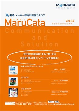 Marucata(まるカタ)Vol.4