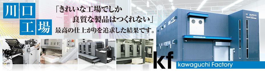 「きれいな工場でしか良質な製品は作れない」株式会社丸庄の川口工場は、最高の仕上がりを追求した結果です。