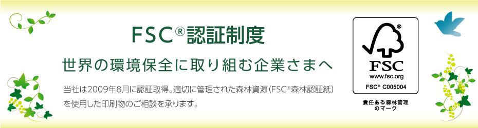 FSC認証制度。適切に管理された森林資源(FSC森林認証紙)を使用した印刷物のご相談を承ります。