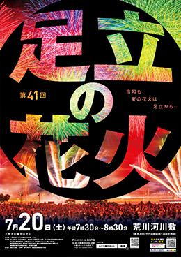 光の祭典2018ポスター
